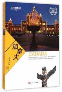文化震撼之旅:加拿大插图1