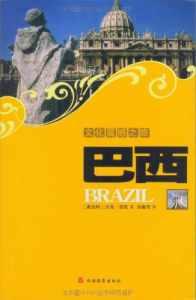 文化震撼之旅:巴西插图1