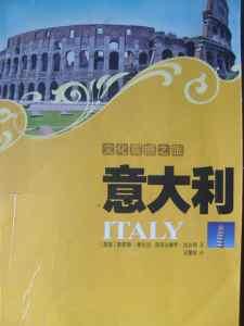 文化震撼之旅:意大利插图1