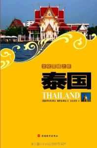 文化震撼之旅:泰国插图1
