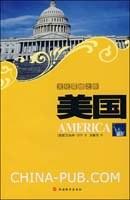 文化震撼之旅:美国插图1