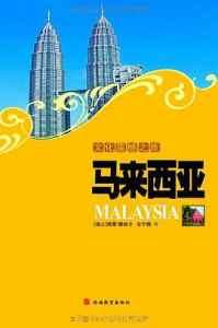 文化震撼之旅:马来西亚插图1
