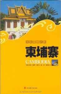 文化震撼之旅:柬埔寨插图1