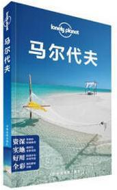 Lonely Planet 孤独星球:马尔代夫插图1