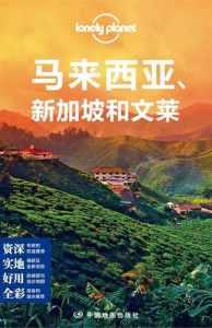 Lonely Planet:马来西亚·新加坡和文莱插图1