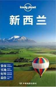 Lonely Planet旅行指南系列:新西兰插图1