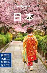Lonely Planet 孤独星球:日本插图1