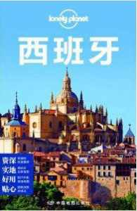 Lonely Planet:韩国插图1