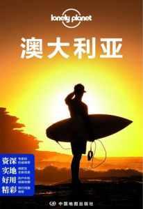 Lonely Planet:澳大利亚插图1