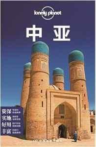 孤独星球Lonely Planet旅行指南系列:中亚插图1