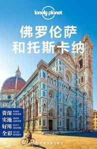 Lonely Planet国际旅行指南系列:佛罗伦萨插图1
