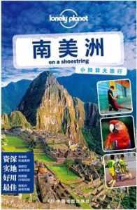 孤独星球Lonely Planet旅行指南系列:南美洲插图1