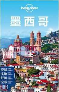 Lonely Planet旅行指南系列:墨西哥插图1