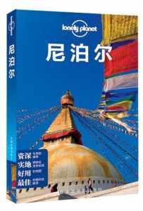 Lonely Planet:尼泊尔插图1