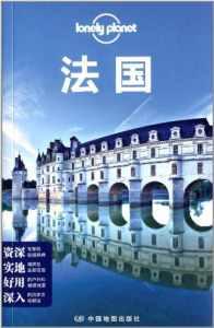 Lonely_Planet旅行指南系列——法国插图1