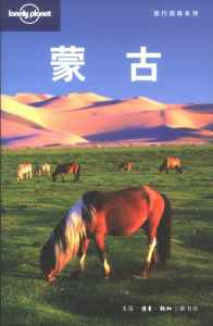 Lonely_Planet旅行指南系列——蒙古插图1