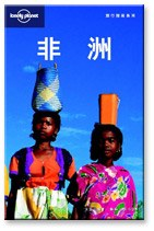 Lonely_Planet旅行指南系列——非洲插图1