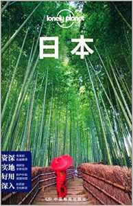 Lonely_Planet旅行指南系列—日本插图1