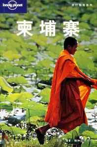 Lonely_Planet旅行指南系列—柬埔寨插图1