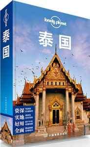Lonely_Planet旅行指南系列—泰国插图1
