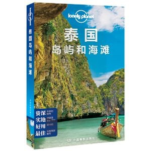 Lonely_Planet旅行指南系列—泰国岛屿和海滩插图1