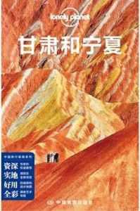 Lonely_Planet旅行指南系列—甘肃和宁夏插图1