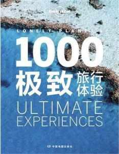 Lonely Planet旅行指南系列:1000极致旅行体验插图1