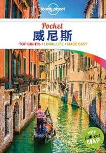 Lonely.Planet威尼斯插图1
