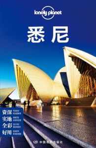 Lonely.Planet旅行指南系列—悉尼插图1