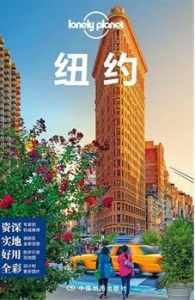 Lonely Planet旅行指南系列:纽约插图1