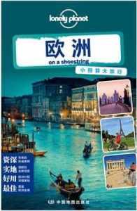 Lonely Planet:欧洲插图1