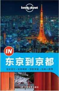 Lonely Planet:东京插图1