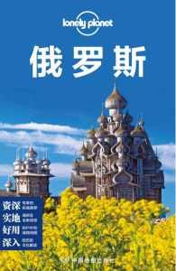 Lonely Planet旅行指南系列:俄罗斯插图1