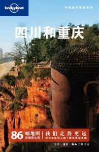 Lonely Planet旅行指南系列:四川和重庆插图1