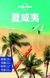 Lonely Planet:夏威夷插图1