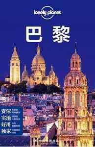 Lonely Planet:巴黎插图1