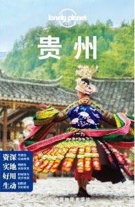 Lonely Planet:贵州插图1