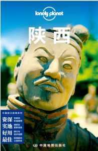 Lonely Planet 孤独星球:陕西插图1