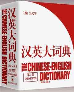 汉英大词典插图1