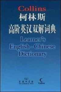柯林斯高阶英汉双解词典插图1