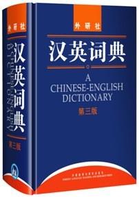汉英词典插图1