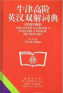 牛津高阶英汉双解词典插图1