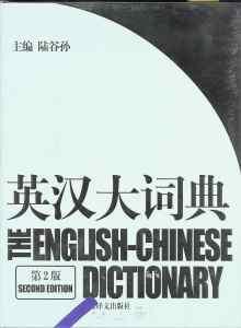 英汉大词典插图1