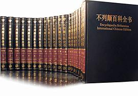 不列颠百科全书(全20卷) : 国际中文版插图1