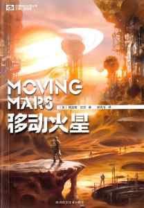 移动火星插图1