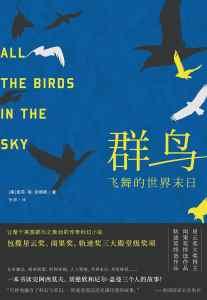 群鸟飞舞的世界末日插图1