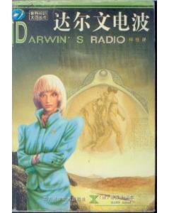 达尔文电波插图1