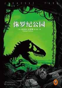 侏罗纪公园插图1