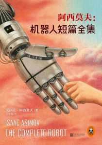 机器人短篇全集插图1