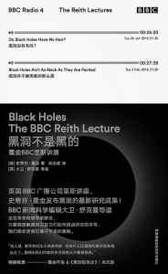 黑洞不是黑的 : 霍金BBC里斯讲演插图1